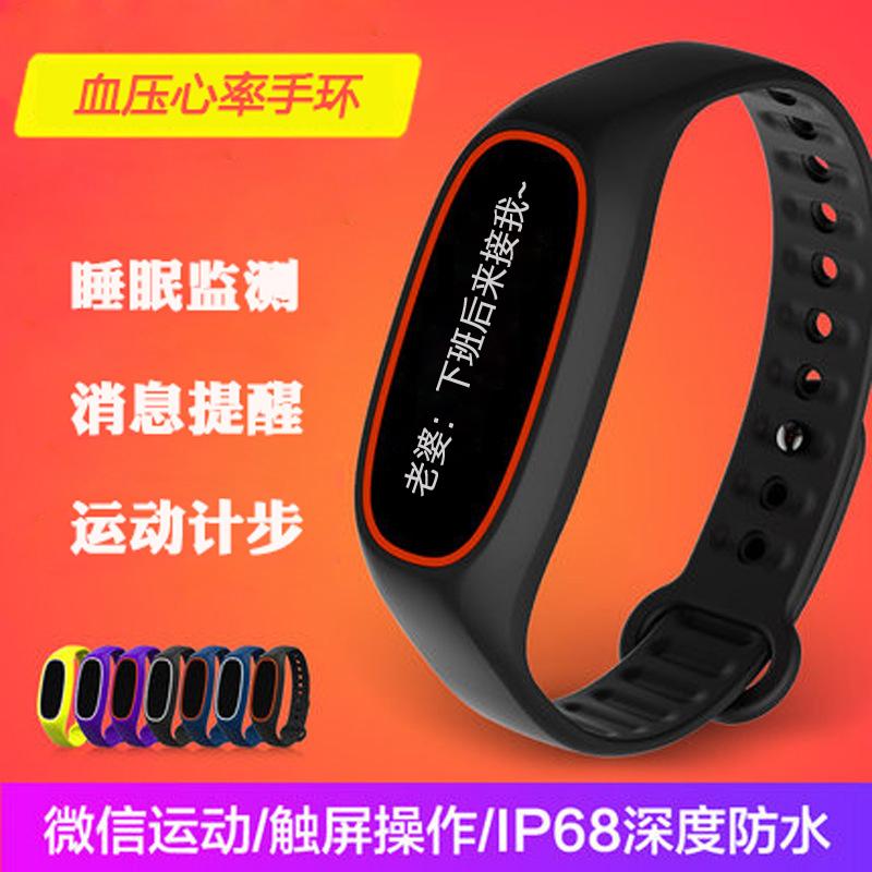 运动手腕血压计步器心率老人心跳老年人监测检测心脏智能