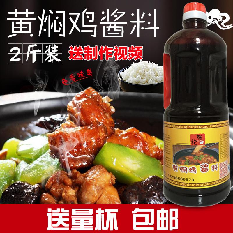 张记黄焖鸡酱料配方正宗杨明宇口味调料酱砂锅调料黄焖鸡米饭酱料