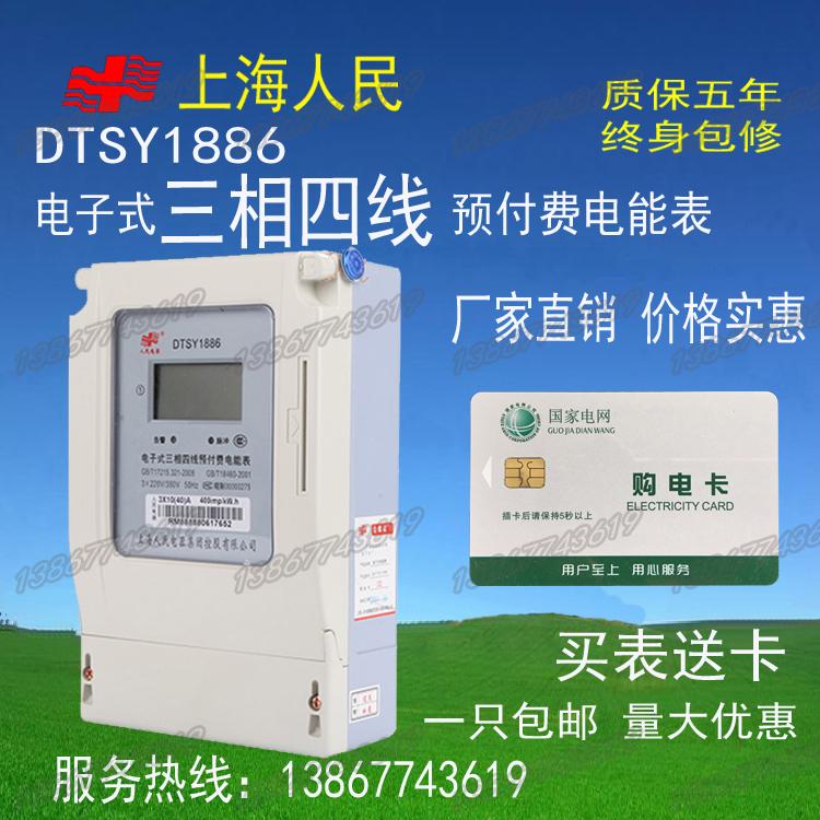 上海人民dtsy三相四线预付费电能表 ic磁卡充值 智能插卡电度表