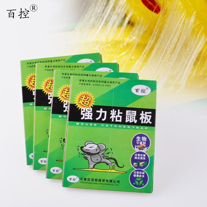 4 片百控超强粘力粘鼠板老鼠贴捕鼠器折叠家庭粘鼠胶30g正品超厚
