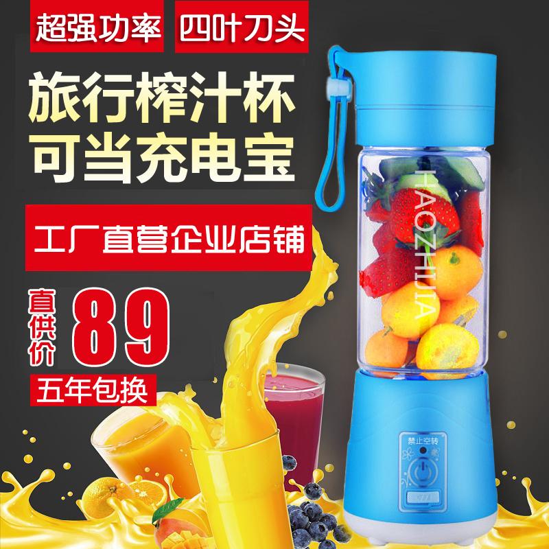 果汁便携电动学生蔬果榨汁机迷你多功能充电式家用