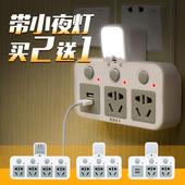 带小夜灯扩展插头电源转换插座转换器一转多拖二三四无线usb插排