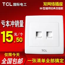 TCL86型二位双电脑光纤宽带网口网络墙壁网线插座面板信息盒插口