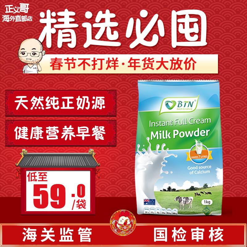 零差评!澳洲代购 进口BTN全脂高钙高蛋白成人学生奶粉 1kg  到手43.64元(59-20+4.64)