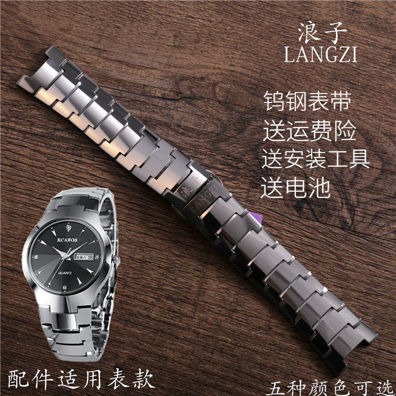 莱斯特蝴蝶扣表链R800男女士手表表带钨钢表带配件手表表带峰浪