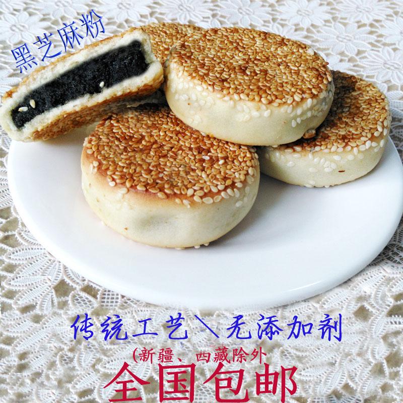 衢州胡芝麻饼手工糕点喜饼特色零食小吃现做无添加包邮老孕幼15个