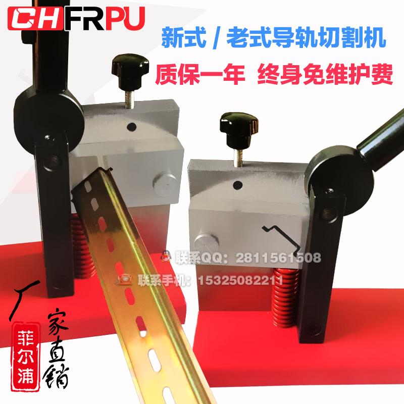 厂家终身保修C45导轨切断器 G型铝制35MM导轨切割器(带自动回位)
