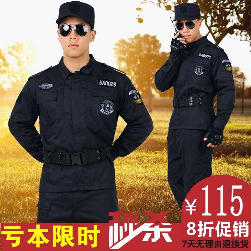 保安服冬装春秋套装长袖保安作训服安保物业制服冬季训练服男厚款
