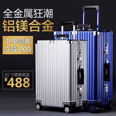 铝镁合金拉杆箱万向轮铝框行李箱男20寸登机箱26旅行密码箱子女29
