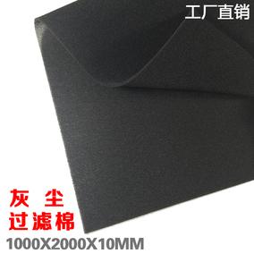 10毫米厚 机柜服务器机械设备防尘棉过滤网海绵1000*2000*10mm