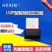 免驱 信号发射随身wifi接收器台式机笔记本ap USB无线网卡 Hexin