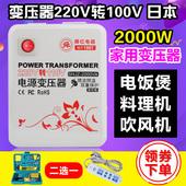 舜红变压器220v转110v日本 松下100v电饭煲电源转换器110v转220v