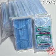 一次性使用医用护理口罩医生手术 隔雾霾隔离灰尘 无菌10个装