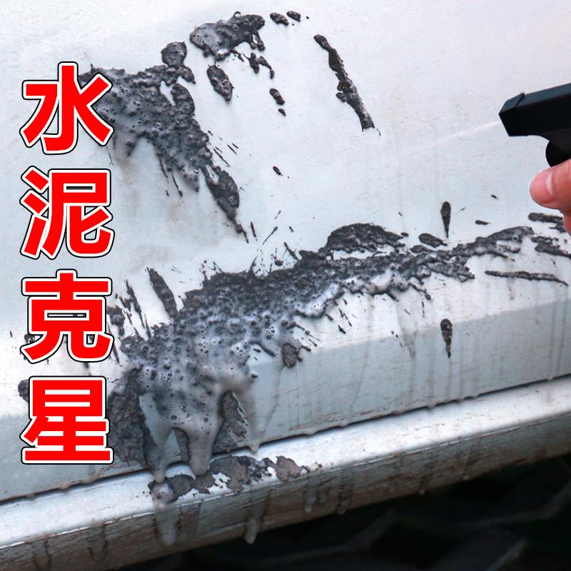 水泥克星汽车清洗剂溶解剂车用清洁剂混泥土强力去除清除漆面专用