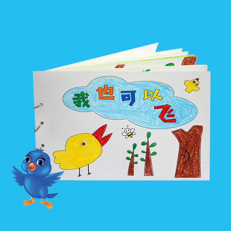 《我也可以飞》8页幼儿园亲子作业手工diy涂色绘本自制故事书套餐图片