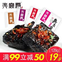 火宫殿 湖南特产正宗长沙臭豆腐128g零食豆干休闲小吃包邮