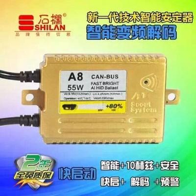 石栏安定器12V交流35W55W75W氙气灯24V100W一秒快启疝气灯安定器