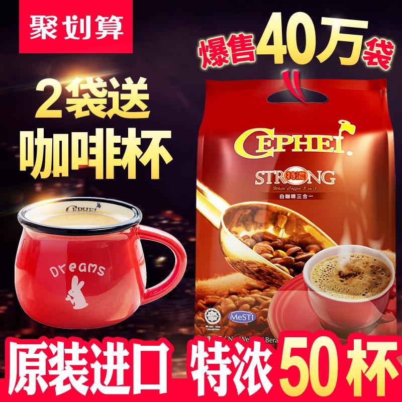 奢斐/CEPHEI马来西亚特浓三合一白咖啡粉速溶50条800克原装进口