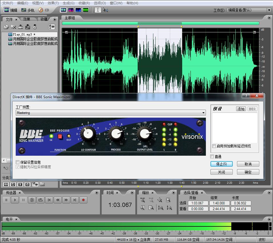 安卓手机音乐剪辑软件_手机音乐剪辑软件_手机音乐剪辑软件