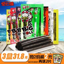 天天特价泰国进口零食小老板海苔卷烤脆紫菜即食原味鱿鱼辛辣3盒