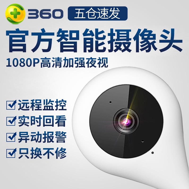 360智能摄像机1080P高清夜视无线网络wifi手机远程监控家用摄像头