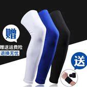 男女护腿丝袜透气护小腿专业运动护具护膝袜套 防嗮加长护腿裤