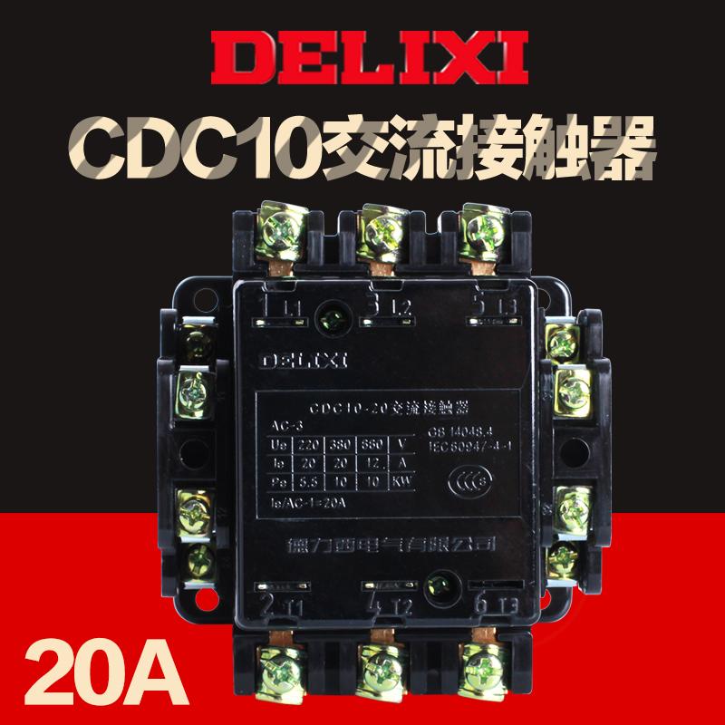 德力西交流接触器 cdc10-20a