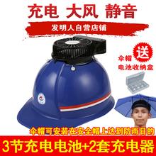 风扇帽工地安全帽夏季透气降温带多功能充电式风扇安全帽非太阳能
