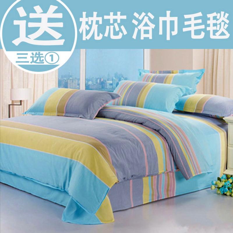 雙人家紡四件套全棉純棉床上用品被套水星炫耀