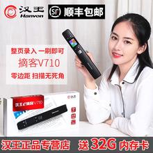 汉王e摘客V710高速录入书籍A4便携手持式扫描仪办公文档扫描笔
