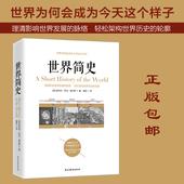 另一种可能镜像正版 世界简史威尔斯世界上下五千年通史历史书籍全球通史人类简史畅销图书正版现货新书世界史纲史学通俗著作