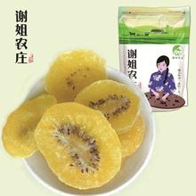 天天特价猕猴桃黄色黄心奇异果片原味猕猴桃干500g无添加免邮