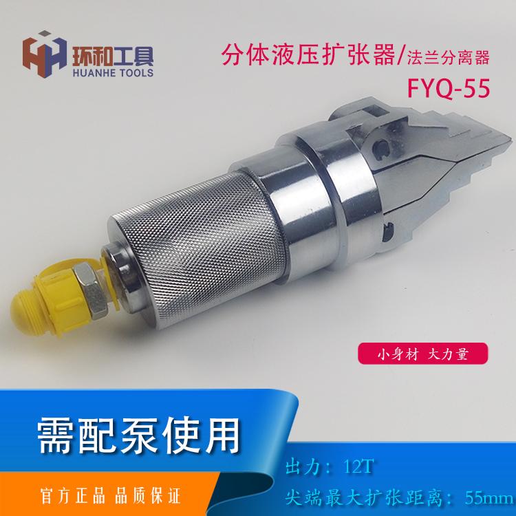 yq3055分体式便携法兰分离器手动液压扩张器撑开顶起破拆工具促销图片