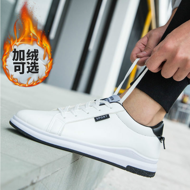 白色板鞋男2017新款韩版百搭青少年休闲鞋子男学生平底冬季加绒