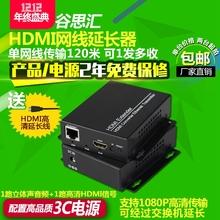 谷思汇hdmi网线延长器120米一对多转网络传输器连接器HDMI放大器