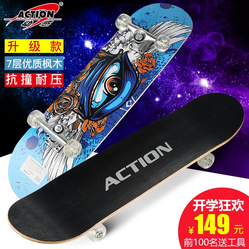 动感滑板双翘板公路刷街成人滑板儿童专业枫木代步滑板车