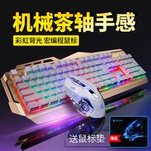 七彩牧马人键盘鼠标套装机械英雄联盟miss外设店有线电脑游戏键鼠