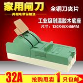 二相双刀220V电源隔离开关电闸带保险丝负荷刀闸 家用闸刀开关32A