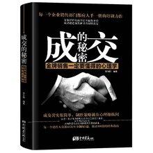 正版包邮成交秘密销售心理学教你把任何东西卖给任何人把话说到客户心里去销售圣经市场营销学书销售口才营销技巧畅销书籍