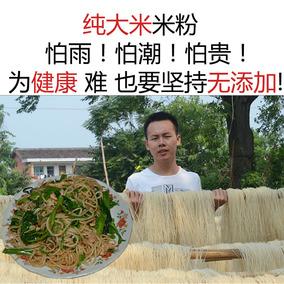 【不忘初心】农家手工纯大米制作江西米粉米线5斤装 江西特产粉干