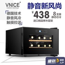 8T电子红酒柜恒温酒家用冷藏柜小型酒柜冰箱冰吧 威尼斯 vnice