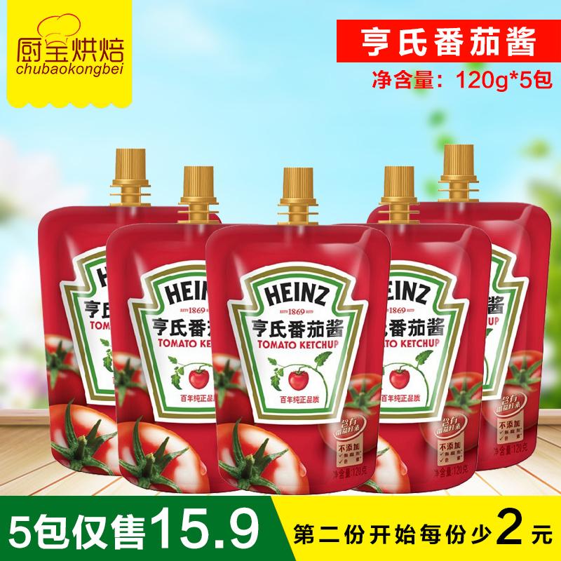 亨氏番茄酱120g*5 小包方便袋装KFC番茄酱沙司意大利面调味酱批发