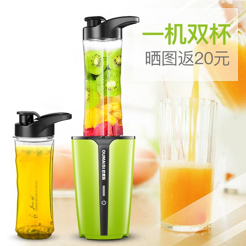 欧麦斯P812 便携式料理机破壁机 榨汁迷你家用多功能果汁机搅拌机
