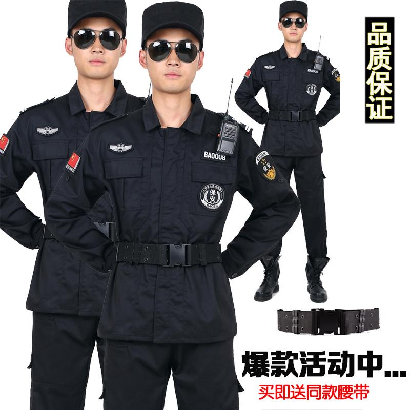 春秋訓練保安物業作訓服冬裝長袖黑色套裝制服
