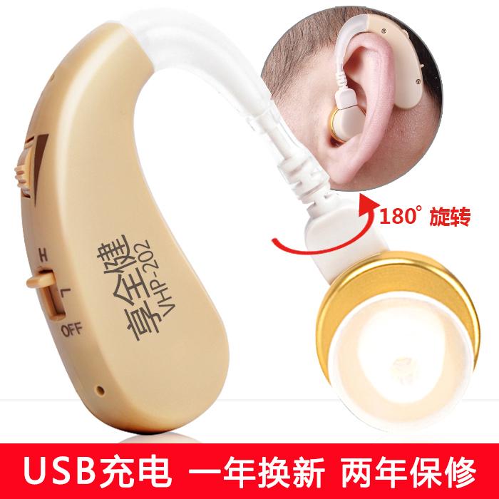 充电式老年人耳聋耳背式隐形助听机USB享全健助听器原声老人无线