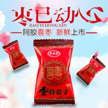 喜缘隆阿胶喜枣生贵子结婚庆喜糖果红枣蜜枣散装500g约40零食批发