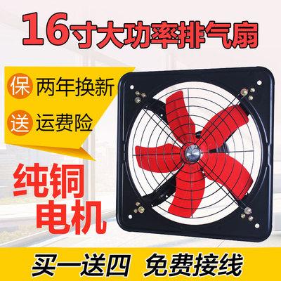 16寸窗式排气扇厨房强力油烟机换气扇卫生间抽风机工业静音排风扇