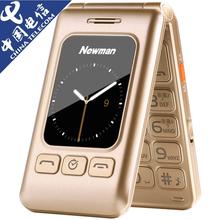 【天天特价】纽曼F516电信版翻盖老人机大字大声天翼男女老年手机