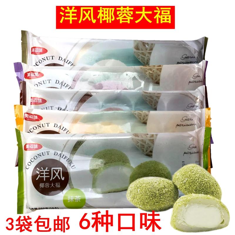 美滋味洋风椰蓉大福250g 抹茶蓝莓大福日式日本糯米糍团6种口味