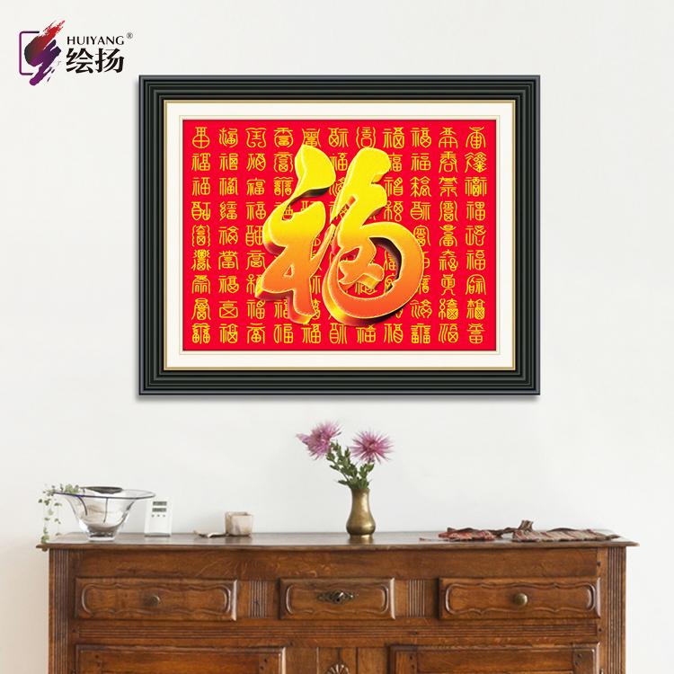 图字画装裱客厅中式风装饰画福字挂画单幅玄关有框画